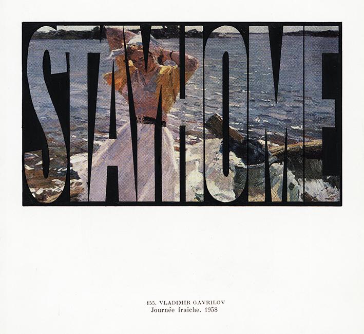 pasozyt-parasite--malarstwo-painting-card--stayhome---2020